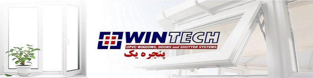 تفاوت قیمت,قیمت پنجره,قیمت وین تک,قیمت ویستابست,قیمت upvc,پنجره دوجداره,پنجره upvc,درب upvc